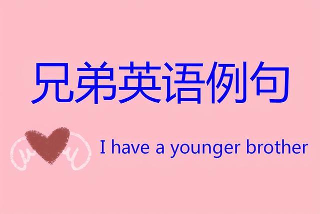 """""""兄弟""""英语怎么读-第3张图片"""