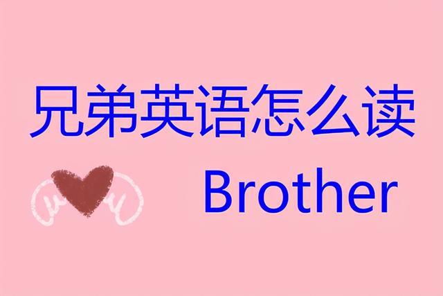 """""""兄弟""""英语怎么读"""