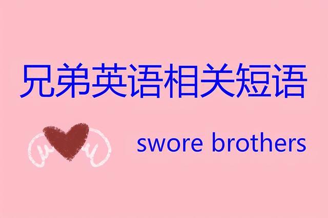 """""""兄弟""""英语怎么读-第2张图片"""