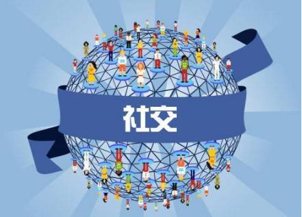 国内目前除了微信,微博,还有哪些活跃度较高的社交平台?