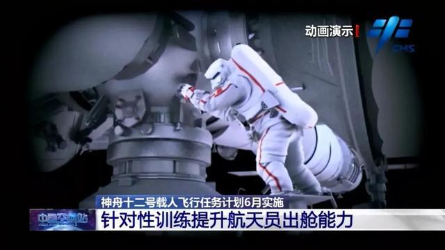 神舟12号预计6月17日发射?出征太空前,宇航员会考核些什么?-第3张图片