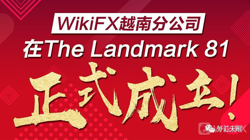 WikiFX越南分公司成立!入驻地标建筑The Landmark 81大厦-第1张图片