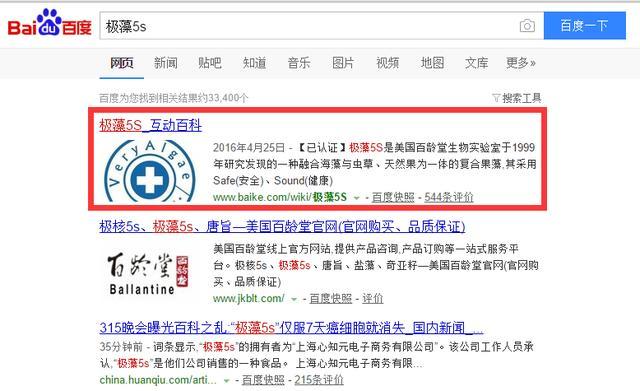 央视315晚会曝互动百科成更大虚假告白垃圾站,你怎么看?