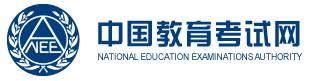 首页 - 中国教育考试网-第1张图片