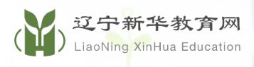 辽宁新华教育网