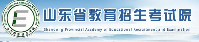 山东省教育招生考试院