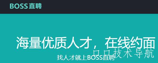 BOSS曲聘-找工做我要跟老板谈!雇用求职找工做!-第1张图片