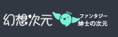 幻想次元   漫友讨论交流地★ACG18-第1张图片