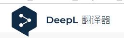 DeepL翻译:全世界最准确的翻译