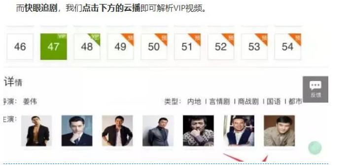 vip电影在线解析网站源码(vip什么鬼智能解析网站)-第2张图片