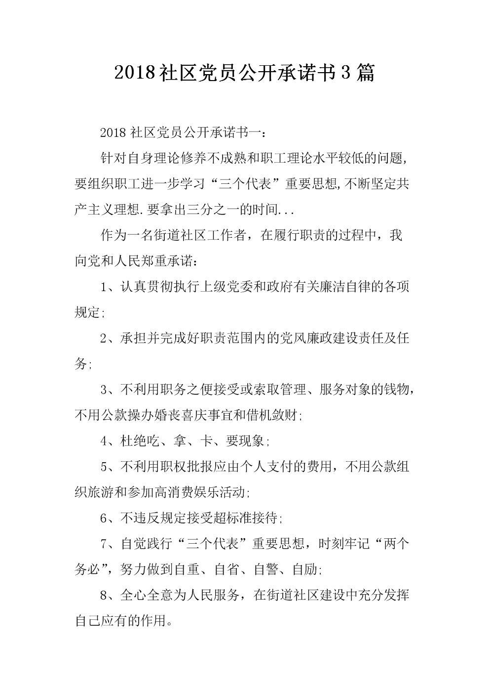 党员公开承诺书(2021年医务人员党员公开承诺书)