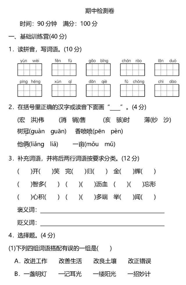 五年级上册语文期中(五年级上册语文期中质量分析)