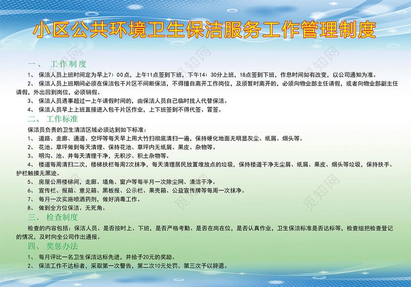 公司保洁员管理制度(保洁用品领用管理办法)
