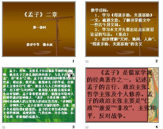 孟子两章翻译(孟子二章注释全解)