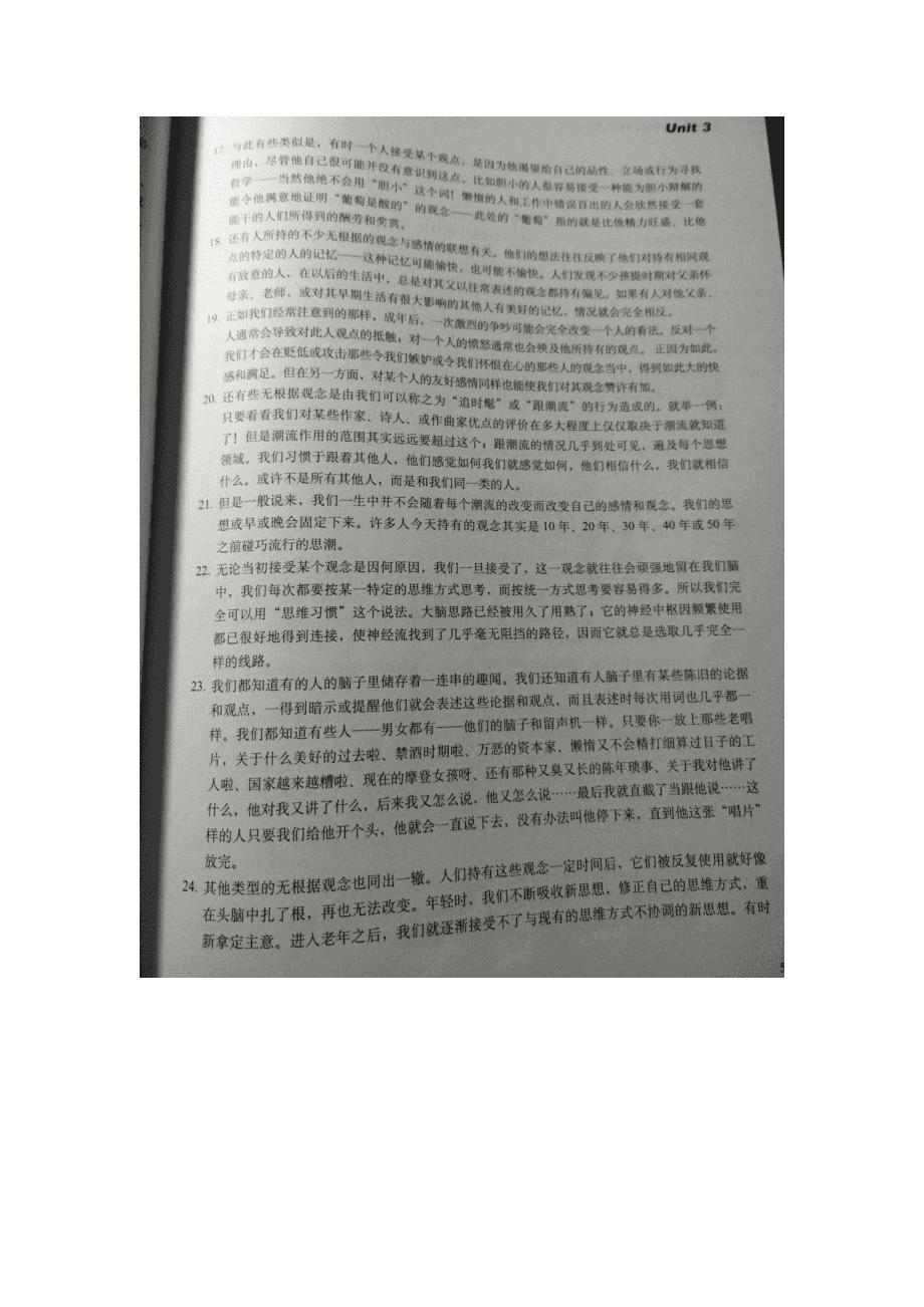 大学英语课文翻译(大学英语2课文及翻译)