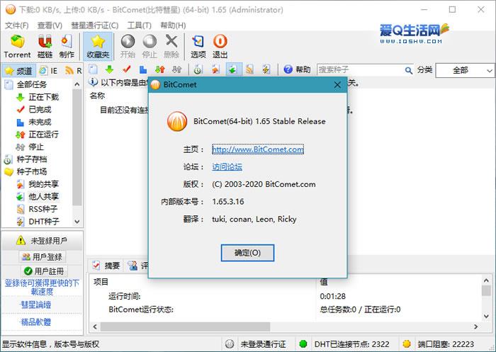 bitcomet056(bitcomet手机能不能用)